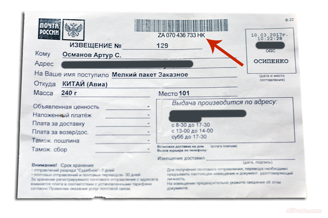 На почтовой извещении от почты России, написан номер отслеживания