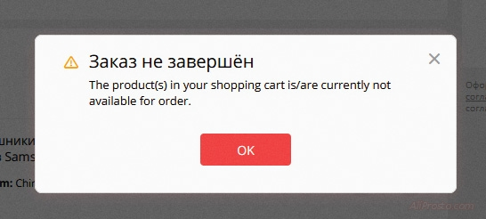Заказ не завершён The-product(s)-in-your-shopping-cart-is-are-currently-not-available-for-order ошибка АлиЭкспресс