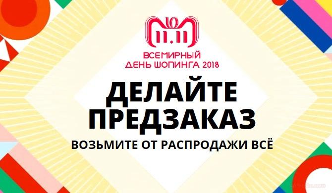 Акция Алиэкспресс 11 ноября