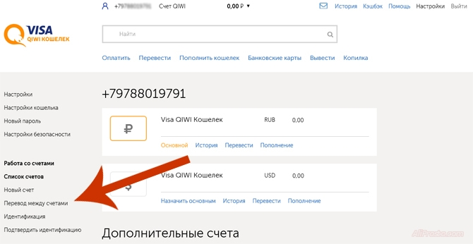 Как перевести в рубли на алиэкспресс с телефона
