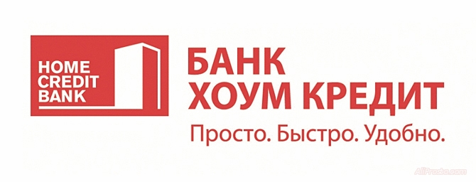 Если у вас есть доступ к интернету и вы хоте ли бы пополнить ваш Яндекс Деньги кошелёк без процентный. То вам надо пополнить его с помощью инетернет банкинга Хоум Кредит