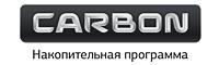 Вы можете пополнить онлайн кошелёк Яндекс Деньги без процентов и без комиссии с помощью онлайн банкинга CARBON MasterCard