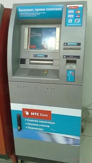С помощью банкомата МТС Банк, можно пополнить онлайн кошелёк Яндекс Деньги без процентов и без комиссии %.
