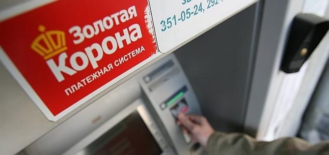 Если вам надо пополнить онлайн кошелёк Яндекс Деньги без процентов и без комиссии. То вы сможете это сделать с помощью банкомата РПС «Золотая корона»