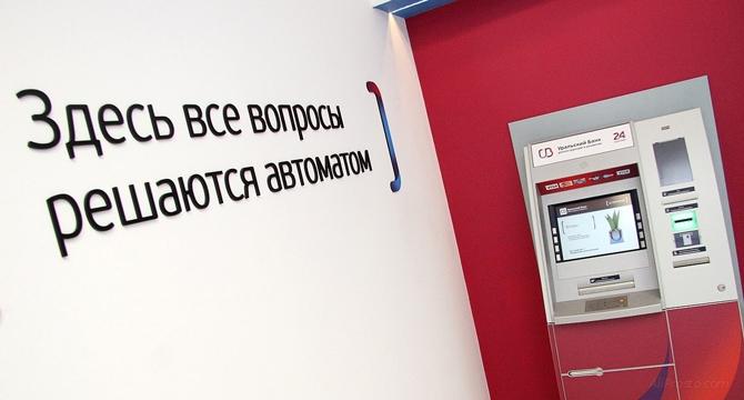 Пополнить Яндекс Деньги без процентов % и без комиссии можно с помощью банкомата Уральского Банка реконструкции и развития