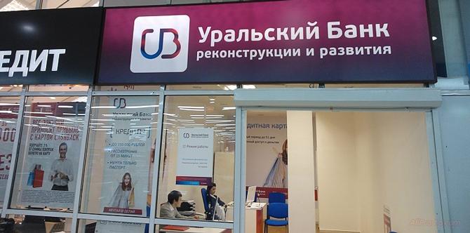 В офисе продаж Уральского Банка реконструкции и развития можно пополнить Яндекс Деньги онлайн кошелёк без процентов % и без комиссии. Быстро и моментально деньги переведутся вам на счёт в ту же минуту