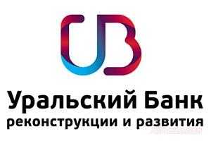 Яндекс Деньги кошелёк можно пополнить без процентов и без комиссии с помощью терминала Уральского Банка реконструкции и развития