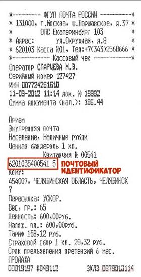 Почтовый перевод денег почта россии отслеживание