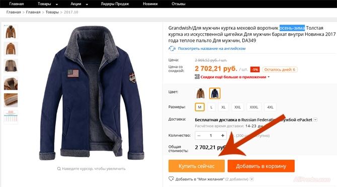 Толстая куртка с меховым воротником, которая рассчитана на осень-зима