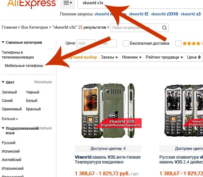 Самые дешевые товары на aliexpress