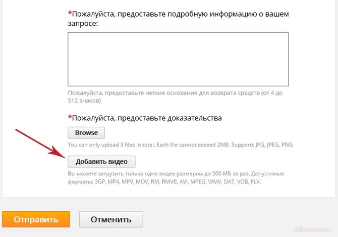 Как загрузить видео запись к спору на официальном сайте алиэкспресс на русском языке в рублях