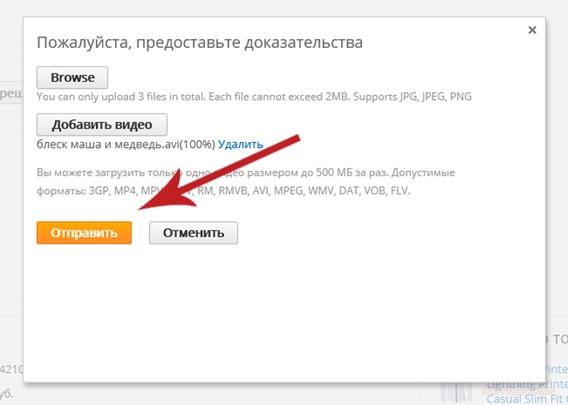 Теперь нажимаем кнопку отправить видео записть к спору на сайте алиэкспресс на русском языке в рублях