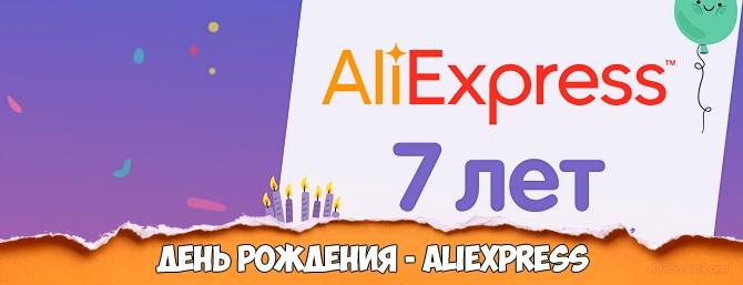 28 марта 2017 года сайту алиэкспресс исполняется 7 лет